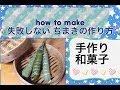 【手作り和菓子】失敗しないちまきの作り方(くっつかないちまき)