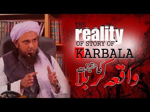 Waqia Karbala Ki Haqeeqat by Mufti Tariq Masood Part 1 thumbnail