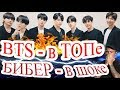 Поделки - BTS в ТОПе? Бибер - в шоке? Bangtan in TOP on Billboard, Bieber in shock