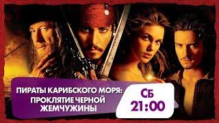 """""""Пираты Карибского моря: Проклятие Черной жемчужины"""" сегодня на НТК!"""
