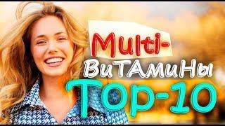 ТОП-10: Какие ВИТАМИНЫ самые лучшие? (фирма) - для женщин / iHerb