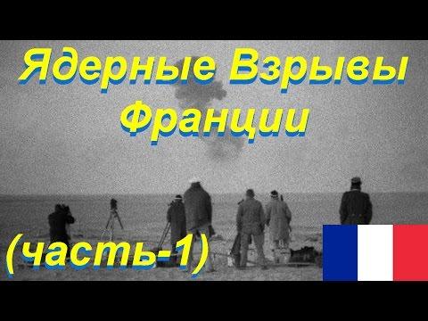 Ядерные Взрывы Франции