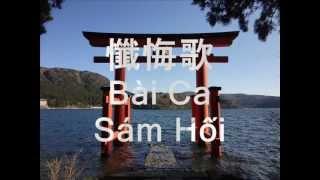 Buddhist song 懺悔歌 Sam hoi Bài ca Sám hối