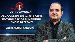 Aleksandar Raković - Crnogorski režim želi oteti imovinu SPC da bi napunio svoje džepove!