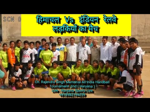 Ch. Rajender Singh Caoch Handball Championship Girls Match Railway vs Himachal Jind । Haryana Sports
