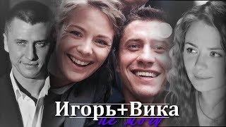 ► Игорь+Вика    Тебя забыть,я не могу ღ [т/с «Мажор»]