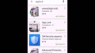 Как поставить пароль на приложения