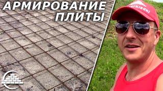 Армирование плиты/В гости на объект - [videoblog](Мой второй канал Вова Полтавский - https://www.youtube.com/user/TheBlogLS Видео-курс: