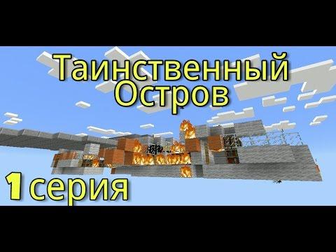 The sims 3 сериал Остров смерти - 1 серия