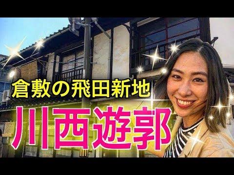 倉敷の飛田新地 川西遊郭にIKUMIが行ってみた!赤線 風俗営業 料亭営業の痕跡