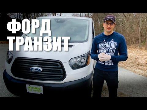 Американский Ford Transit (Форд Транзит) - кормилец бизнесов США