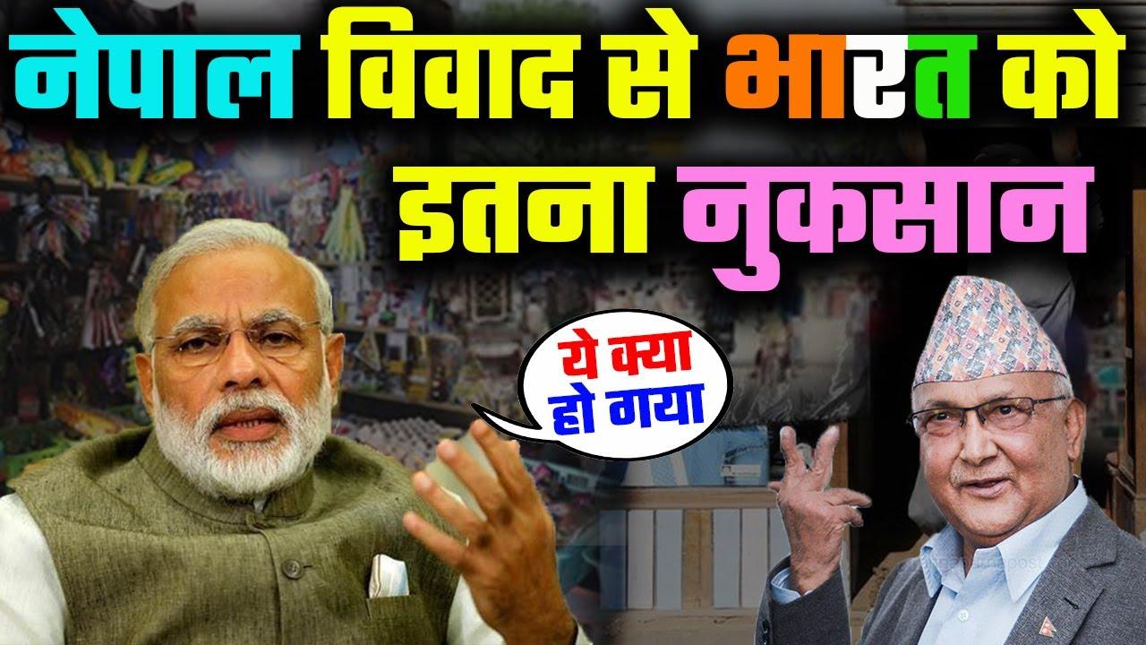 नेपाल विवाद से भारत को इतना नुकसान // Trade effected by India Nepal border | NEPAL NEWS | TRENDING