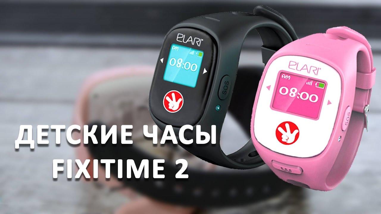 Обзор детских часов Elari Fixitime 2 - YouTube 94848b6e9a763