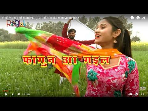 धीरे-धीरे चले पुरवाई  Dheere Chale purvai Savita maurya gunjan
