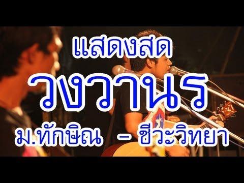 วงวานร ม.ทักษิณ น้องพี่ชีวะวิทยา 01/12/55