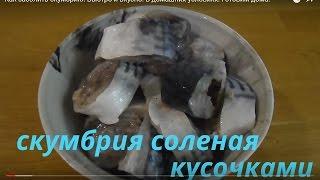 видео Необычный способ засолки огурцов.Засолка огурцов. Рецепт соленых огурцов.