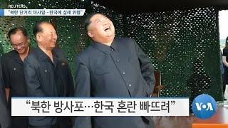 "[VOA 뉴스] ""북한 단거리 미사일…한국에 실재 위협"""