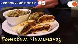 Мексиканские мотивы: готовим Чимичангу | Криворукий повар #5
