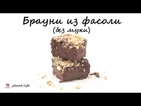 БРАУНИ ИЗ ФАСОЛИ (без муки)   список ингредиентов под видео 👇
