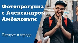 Фотопрогулка с Александром Амбаловым | Портрет в городе