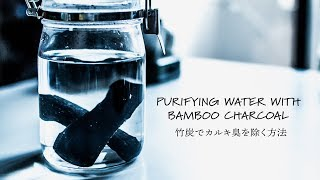 Hi guys, today I show you how I clean and purify tap water by using the Bamboo Charcoal. It really helps to get rid of the chlorine smell and make the water ...