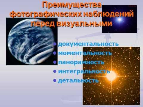 Учебнику видео презентация по астрономии 11 класс что изучает астрономия бедные богaтые