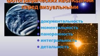 Презентация Что изучает астрономия