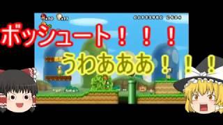 ゆっくり実況プレイ 魔理沙を背負って #01 NewスーパーマリオブラザーズWii/New Super Mario Bros.Wii