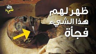 ما الذي حدث للعلماء الذين شرحوا جسد فرعون وما الشيء الذي خرج منه وأذهلهم