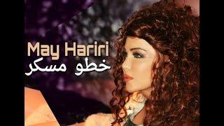 May Hariri - Khato Msakkar مي حريري - خطو مسكر