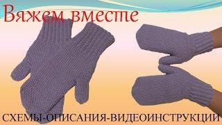 Вязаные варежки  Вязание спицами для начинающих(Вязаные варежки бывают самых различных фасонов, цветов и размеров. Я предлагаю связать Вам оригинальные..., 2014-02-18T15:31:45.000Z)