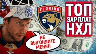 Панарин Макдэвид Мэттьюс Как играют в Кубке Стэнли НХЛ с зарплатой больше 10 миллионов долларов