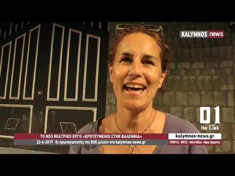 22-6-2019 Οι πρωταγωνιστές της ΘΟΚ μιλούν στο kalymnos-news.gr