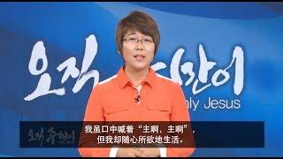 我曾是一名电视迷 : 同心教会, 李尚美 / I Was a TV Addict! : Sang-Mee Lee, Hanmaum Church