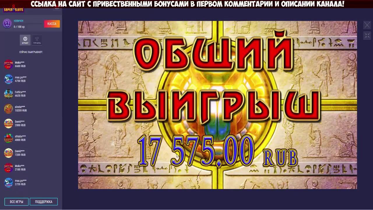 СУПЕР СЛОТС ОБЗОР ОНЛАЙН КАЗИНО