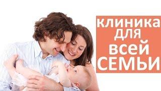 Семейная клиника.  👪 Специализированная семейная клиника.  Мать и Дитя Юго Запад