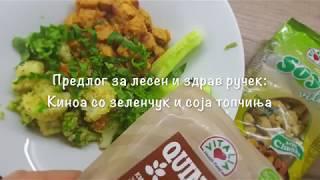 Vitalia healthy food - Киноа со зеленчук и соја топчиња (посно, vege, lactose free)