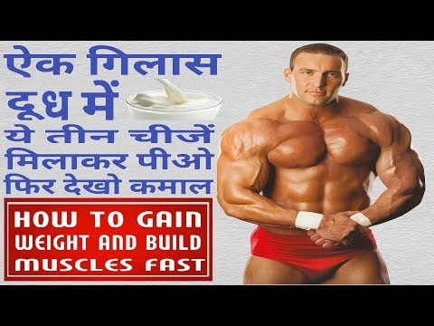 How To Gain Weight And Build Muscle Fast And Naturally//Bodybuilding Muscle Gain Tips