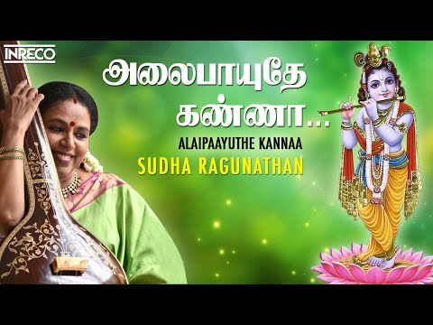 CARNATIC VOCAL | ALAIPAAYUTHE KANNAA | SUDHA RAGHUNATHAN | OOTHUKKADU SONGS | JUKEBOX