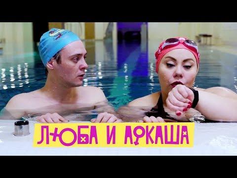 Люба и Аркаша | Новые вайны | 10 серий подряд