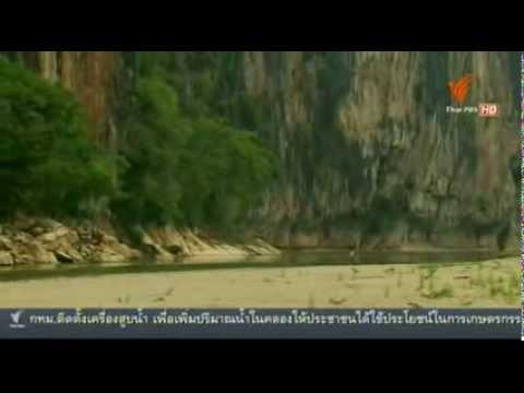 ท่องโลกกว้าง ตอน แม่น้ำโขงในลาว