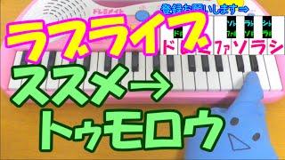ラブライブより【ススメ→トゥモロウ】が簡単ドレミ表示付きで誰でも弾け...