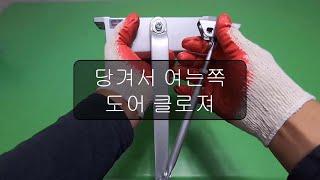 [DIY] 82_도어클로져(당기는쪽설치)