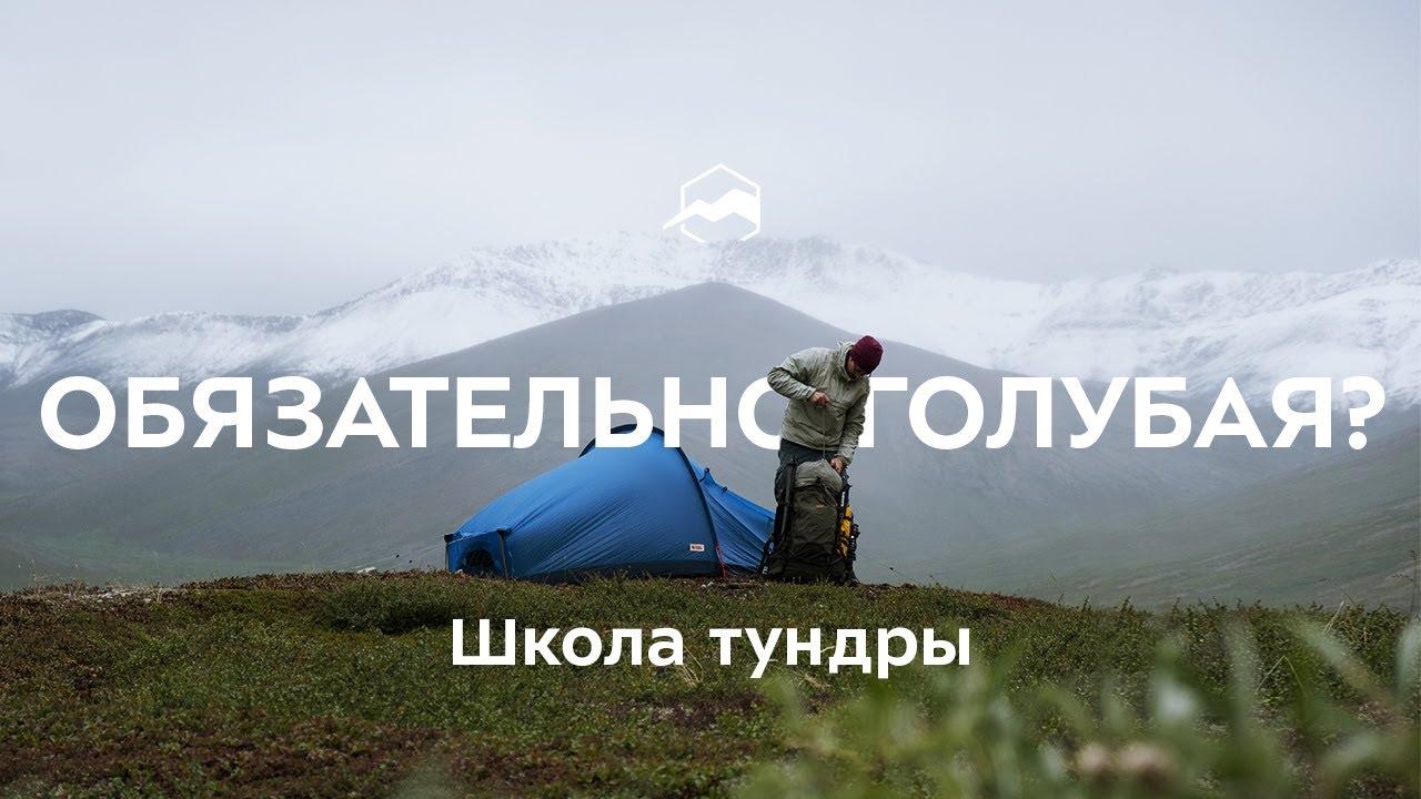 Как выбрать палатку, спальник и коврик для походов по тундре. Школа Тундры. Серия 3