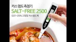카스 염도계 SALT-FREE 2500(3분사용법)