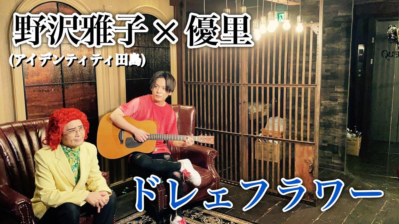 【コラボ17】優里×野沢雅子さん(アイデンティティ田島)による『ドライフラワー』