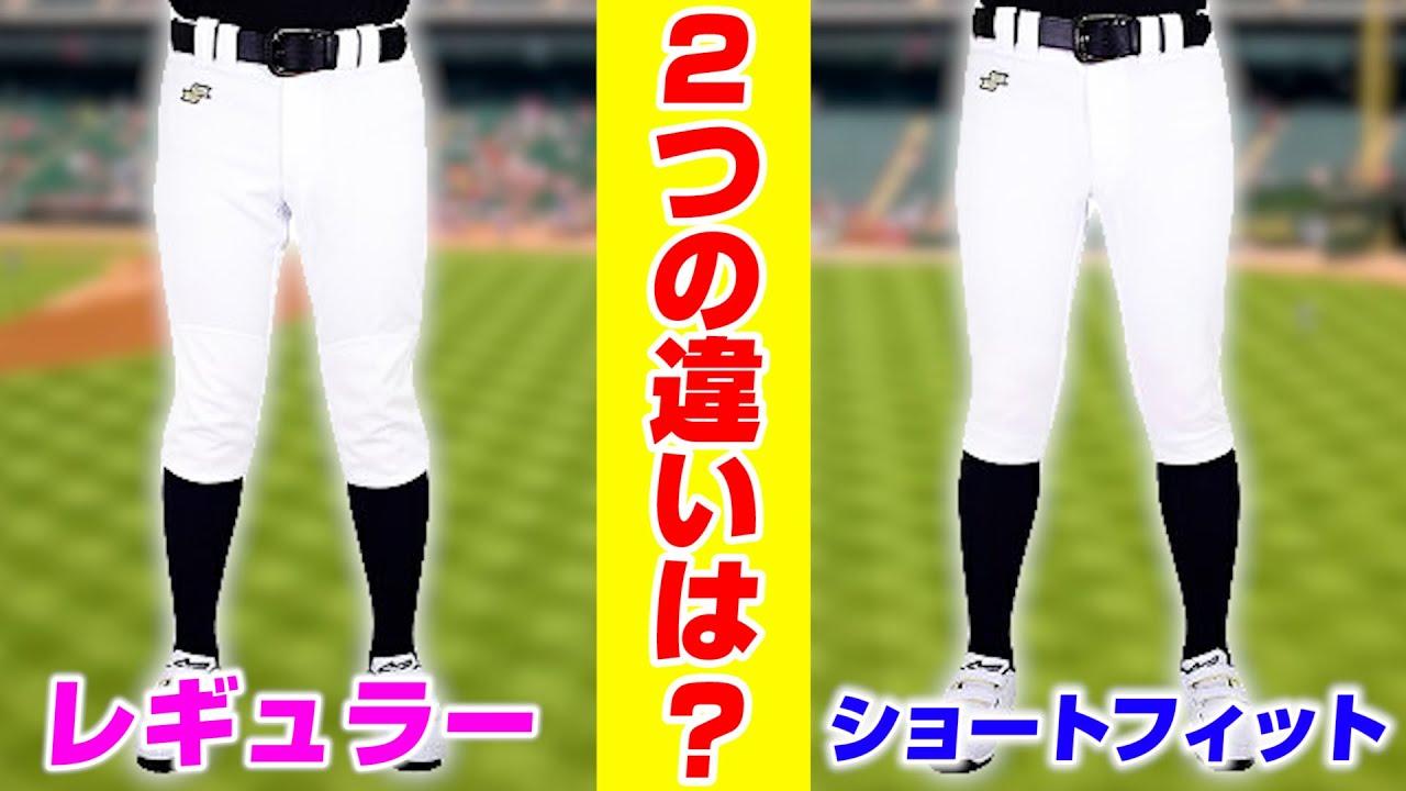 【練習着パンツ】レギュラーとショートフィットタイプの違いは?【野球】【SSK】