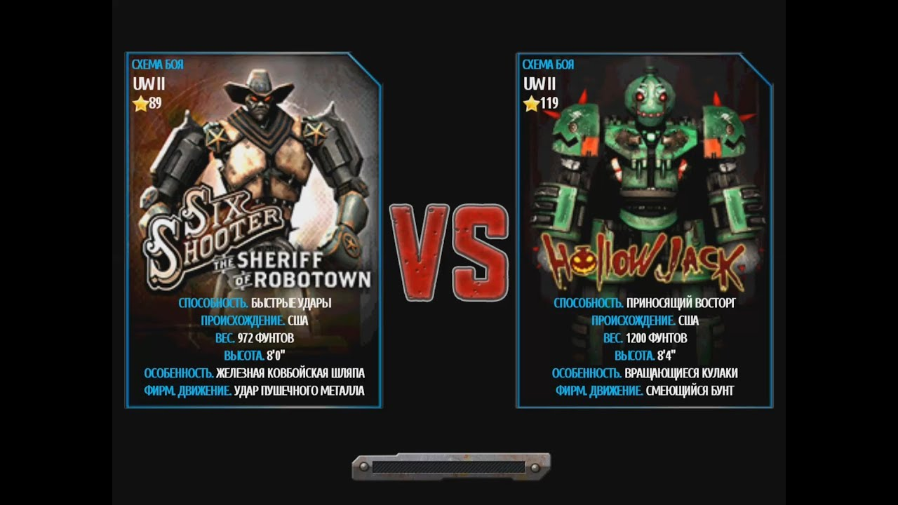 Real Steel WRB Six Shooter (Sheriff Robotown) VS Hollow ...