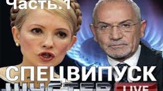 Шустер live 03.04.15. Тимошенко о правде цены на газ