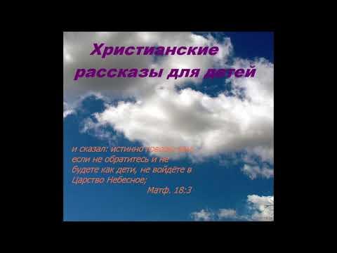 0131. Мой любимый Герой (Андрей) аудиорассказ для детей